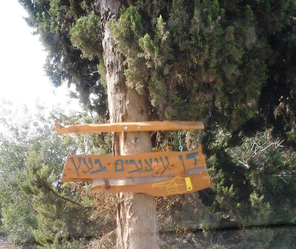 שלט כניסה לנגריה